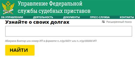 Проверка долгов в Омском районе